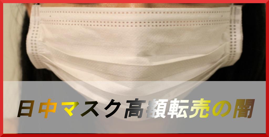 マスク売り切れ問題と中国人や日本人によるマスク高額転売の闇