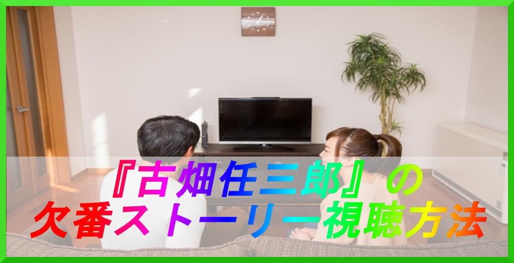 『古畑任三郎』の欠番ストーリー視聴方法