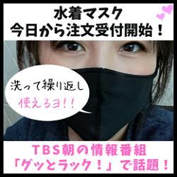 水着マスク1枚220円
