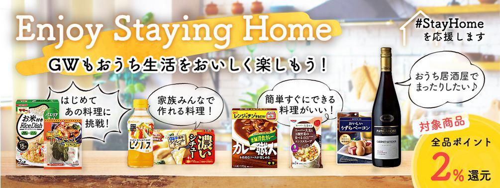 Otameshi(オタメシ)でコロナの食品ロス削減に貢献