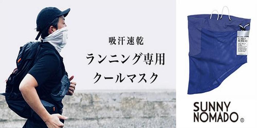 【SUNNY NOMADO】ランニング専用クールマスクの魅力
