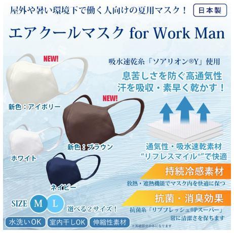 エアクールマスク for Work Man